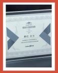 Awards-2018-3