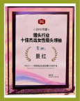 Awards-2019-3